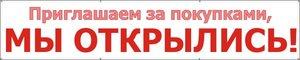 ВНИМАНИЕ!!! Мы открываемся на базе Чернышевского, 147а.