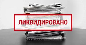 Процедура ликвидации ООО. Звоните!