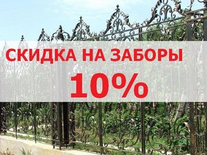 Хотите купить забор со скидкой 10%? Вам в «Гармонию металла»!