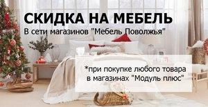 Получите скидку на любую мебель в сети магазинов МЕБЕЛЬ ПОВОЛЖЬЯ!