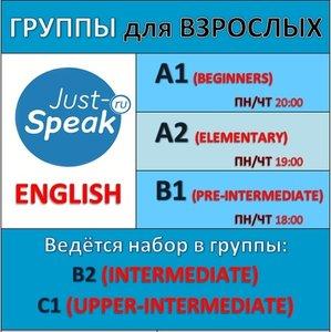 Разговорный английский в Вологде
