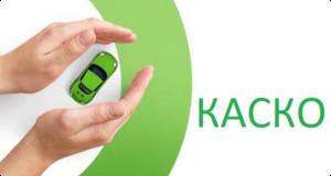 Страхование машины – КАСКО