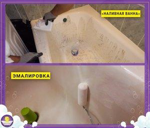 Эмалировка ванны или реставрация ванны. Как не ошибиться при выборе услуг?