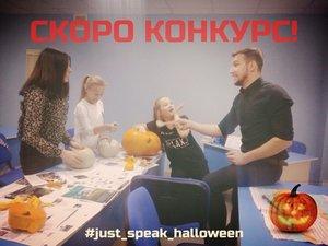 А у нас конкурс к Halloween!