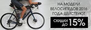 Приобретайте с выгодой! Скидки на модели велосипедов 2016 года до 15%!