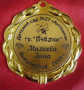 Гравировка на медалях, кубках
