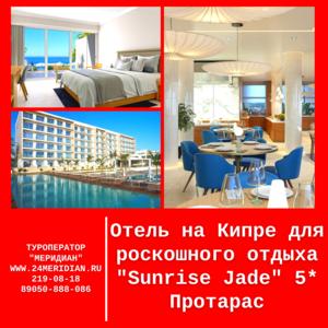 """Туроператор """"Меридиан"""" рекомендует SUNRISE JADE 5* - отличный отель для отдыха в Протарасе, Кипр. Туроператор Меридиан, 219-08-18"""