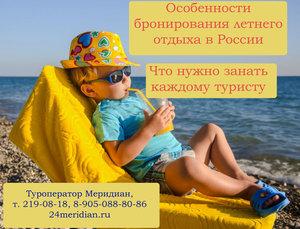 Особенности организации летнего отдыха. Важная информация для туристов!