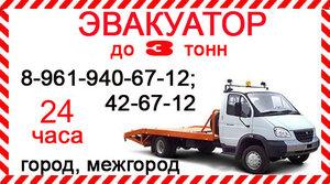 Заказать эвакуатор