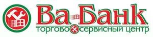 Сервисный центр Ва-банк в Череповце