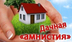 Оформим ваш дом по дачной амнистии. Звоните!