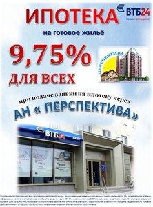 """Сниженные проценты по ипотеке только для клиентов АН """"Перспектива"""""""