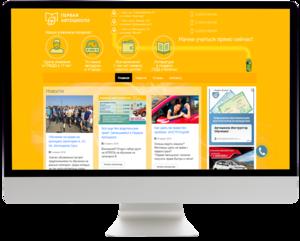 Наш проект - Первая автошкола. Продвижение в ФрешГИД-4geo, создание сайта-визитки и интеграция на ресурсах 4geo