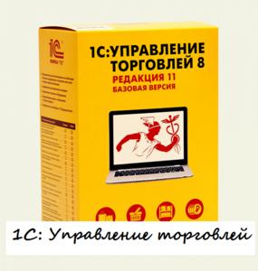 """С 3 февраля в Вологде стартует обучение по программе """"1С: Управление торговлей"""". Запись открыта."""