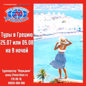 🍃Отличные предложения туров в Грецию с 25. 07 или 05. 08 на 9 ночей