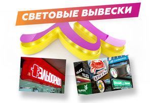 Заказать световые вывески для размещения рекламы в Череповце