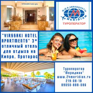 """Для отличного отдыха на Кипре туроператор """"Меридиан"""" рекомендует отель VRISSAKI HOTEL APARTMENTS (EX. TRIZAS HOTEL APARTS) 3*, Протарас. Туроператор Меридиан, 219-08-18"""