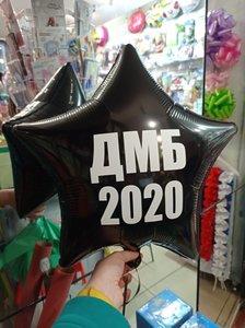 Воздушные шарики на дембель купить заказать в Череповце