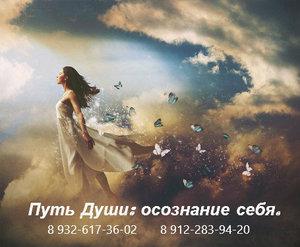 Путь Души: осознание себя Тренинг 16 августа. Екатеринбург