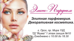 "Магазин парфюмерии ""Элит-парфюм"""