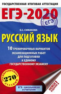 Купить сборник ЕГЭ по русскому языку в Вологде