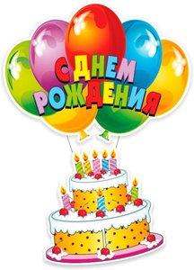 Где можно отметить день рождения в Туле? Конечно, в нашей столовой!