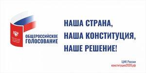1 июля - День Общероссийского голосования по вопросу одобрения изменений в Конституцию Российской Федерации. Узнать полную информацию можно на сайте http://конституция2020. рф/