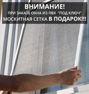 """Закажи окно из ПВХ """"под ключ""""получи москитную сетку в подарок!"""