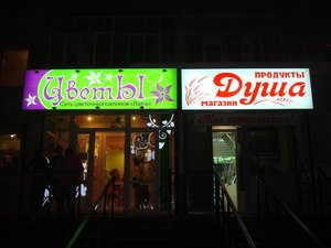 Световые короба для магазинов в Череповце