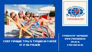Супер горящие туры в Турцию на 9 ночей от 21 100 руб. !