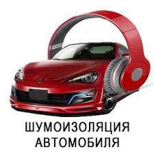 Шумоизоляция автомобилей в Орске