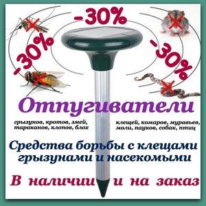 Отпугиватели на ЗАКАЗ с 30% скидкой