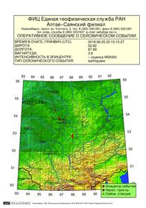 Землетрясение в Шерегеше