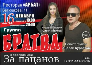 """Приглашаем на концерт группы """"БРАТВА""""!"""