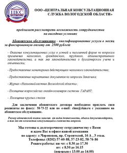 """ООО """"ЦКС ВО"""" предлагает рассмотреть возможность сотрудничества на выгодных условиях"""