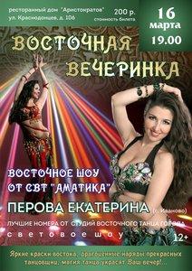 """Восточная вечеринка """"Восточные фантазии"""""""