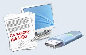 Сертификат электронной подписи для любых целей!