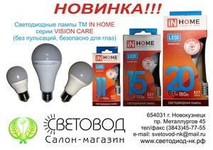 НОВИНКА!! Светодиодные лампы ТМ IN HOME серии VISION CARE (без пульсаций, безопасно для глаз)