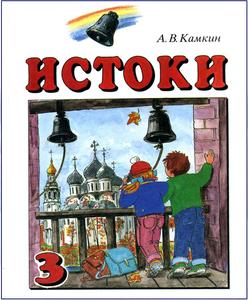 Учебники по Истокам по низким ценам в Вологде!