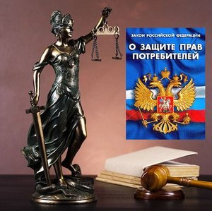 Услуги по защите прав потребителя в Череповце