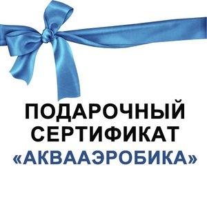 """Подарочный сертификат """"Аквааэробика"""""""