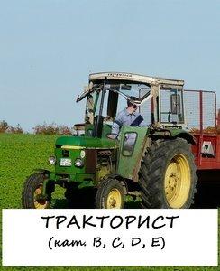 Тракторист (кат. B, C, D, E). Открыта запись на обучение.