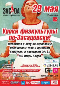 Ночной клуб Кемерово приглашает провести выходные весело!
