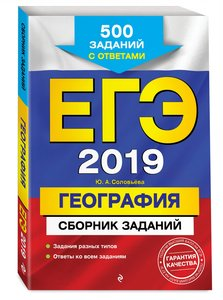 Купить пособия по ЕГЭ в Вологде