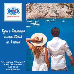 Выгодные туры в Хорватию с вылетом 25. 08 на 9 ночей.