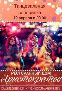 Танцевальная вечеринка