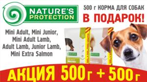 АКЦИЯ НА КОРМА НАТУРЕС ПРОТЕКШЕН (Nature`s Protection)
