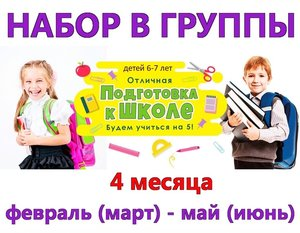 """ПОДГОТОВКА К ШКОЛЕ """"4 МЕСЯЦА"""": НАБОР ДЕТЕЙ 6-7 ЛЕТ"""