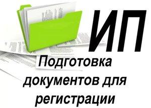 Подготовка документов для регистрации ИП