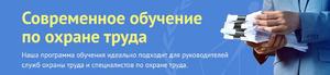 Обучение по охране труда для руководителей и специалистов в Оренбурге и области